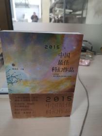 2015中国最佳科幻作品