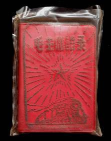 毛主席语录带封套(造反派出版)