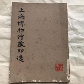 1979年一版一印(上海博物馆藏印选)全一册