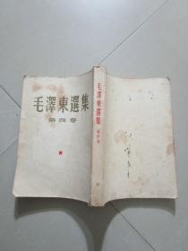 六十年代老版:毛泽东选集第四卷(大32开)
