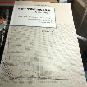 蒙特卡罗模拟与概率统计:基于SAS研究