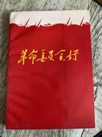 68年《革命委员会好》(有毛林像及全国山河一片红)美品!
