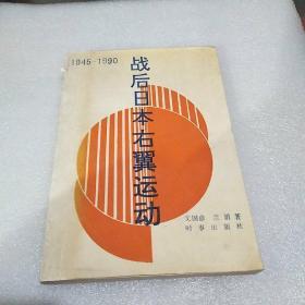 战后日本右翼运动:1945~1990