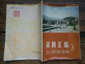 正版书《资料汇编》第一集,秦始皇兵马俑博物馆编,有大量图版。