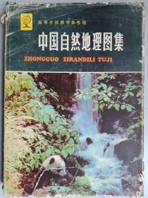 中国自然地理图集(精装本)