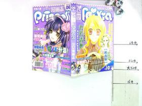 飞霞 少女漫画志2009年第6期下半月刊