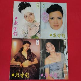 大众电影 89年5、7、11、12期 共4册 5元/本