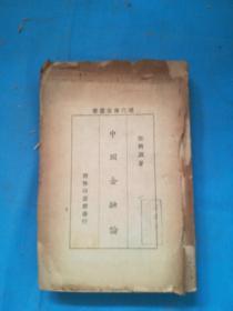 现代商业丛书:中国金融论(民国21年 张辑颜著作 孤本)