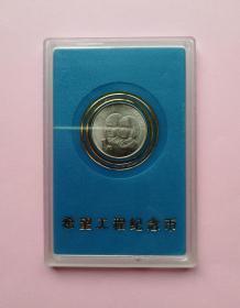 """★""""希望工程""""实施5周年纪念币精装一套一枚中国人民银行装帧发行 ★"""