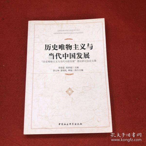 历史唯物主义与当代中国发展