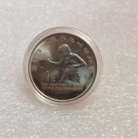 1995年第43届世界乒乓球锦标赛纪念币赠送保护盒 币保真 支持银行鉴定 假一赔十
