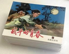 战斗的青春 全五册 32开精装