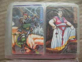 水浒传精品卡册集 梁山好汉 共含116张卡