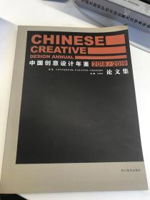 中国创意设计年鉴2018/2019论文集