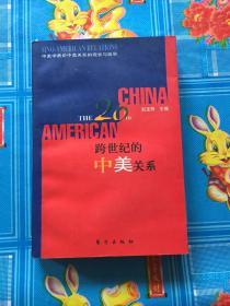 跨世纪的中美关系:中美学者论中美关系的现状与前景 有划线