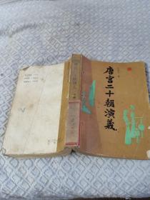 清宫二十朝演义(下)