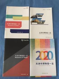 天津市博物馆一览 2016版、2017版、2018版、2020 2021版 5册合售