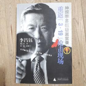 神探李昌钰破案实录 重返3.19枪击现场(1)