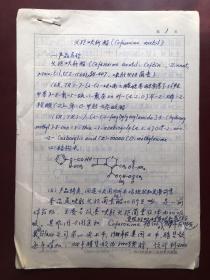 陈岱宗研究员手稿:头孢呋新酯