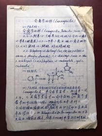 陈岱宗研究员手稿:仑氨苄西林