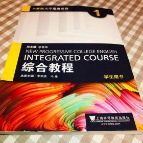 综合教程(1 学生用书)/全新版大学进阶英语