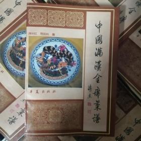 中国满汉全席菜谱  库存正版