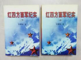 【红四方面军纪实上下册全】作者: 刘秉荣 出版社:  知识出版社