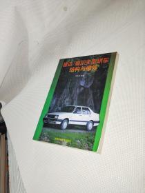 捷达/高尔夫型轿车结构与维修