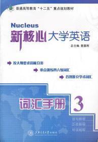 新核心大学英语 词汇手册3 蔡基刚 总 廖雷朝 分册 978731307