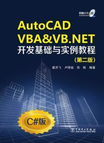 《AutoCAD VBA & VB.NET开发基础与实例教程(第2版C#版)() 》