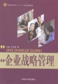 正版 企业战略管理 许忠荣 陈明权 中国原子能