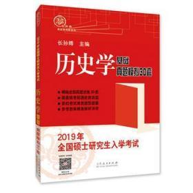 2019年全国硕士入学考试历史学基础 真题模拟30套 长孙博 山东人