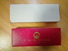 【超值纪念】十一届全国人大四次会议 会场签字笔一支 红色带国徽盒套完整
