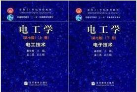 正版电工学 电子技术(第七版)秦增煌 上下册 高等教育出版