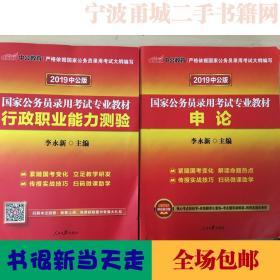2019中公版 国家公务员录用考试专业教材 行测 申论2本