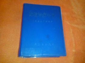 71年 蓝塑封套本《药物治疗手册》