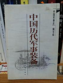 中国历代军事装备