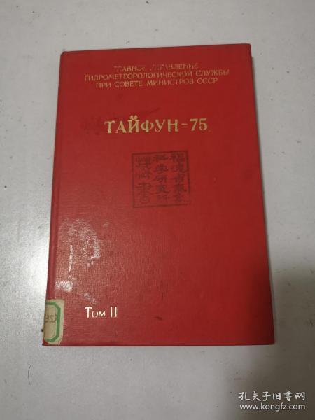 ТАЙФУН-75 台风-75 第二卷 俄文原版 馆藏书