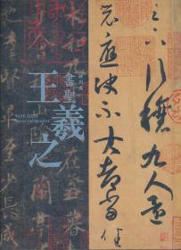 2013书圣王羲之特别展(每日新闻社等2013年版·大16开·彩图·163种)