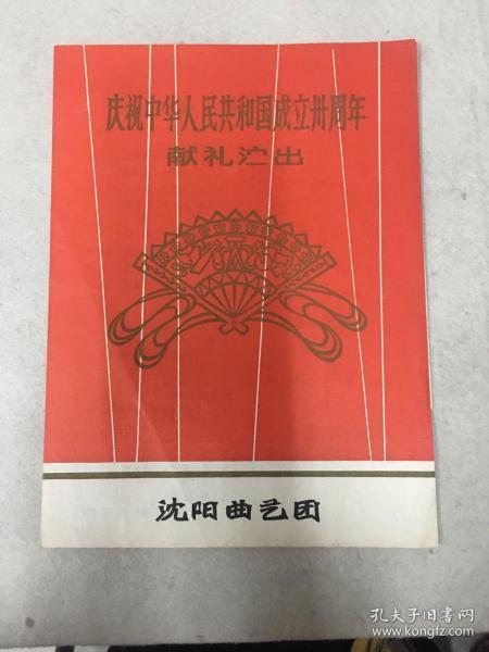 庆祝中华人民共和国成立三十周年献礼演出
