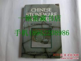 【现货 包邮】《中国上釉陶瓷》1977年版 近40幅图片 小16开  chinese stoneware glazes