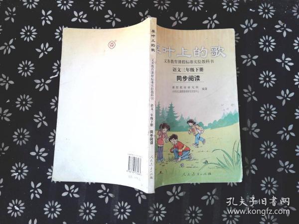 义务教育课程标准实验教科书·草叶上的歌:语文同步阅读(三年级下册)
