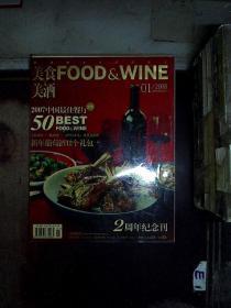 美食与美酒 2008 1