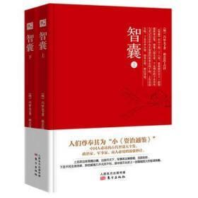 智囊 正版 冯梦龙 9787520706407