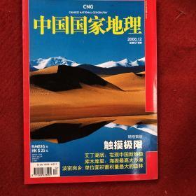 中国国家地理,触摸极限,2008-12