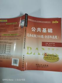 中国银行业从业人员资格认证考试辅导系列:公共基础过关必做2000题(含历年真题2010)