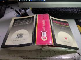 新编英语语法第三版K1989