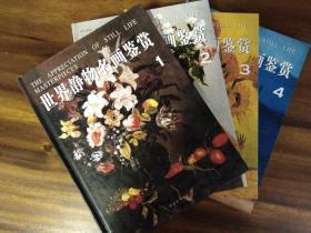 世界静物名画鉴赏【4卷】