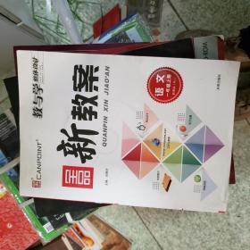 全品学练考 教师用书 语文一年级上册 配套赠送教与学整体设计