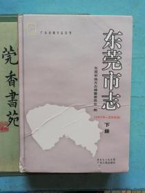 东莞市志(1979-2000) 下册